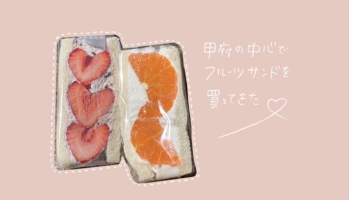 【ラウンジ麻美】甲府の中心で完熟フルーツサンドを買ってきました♡