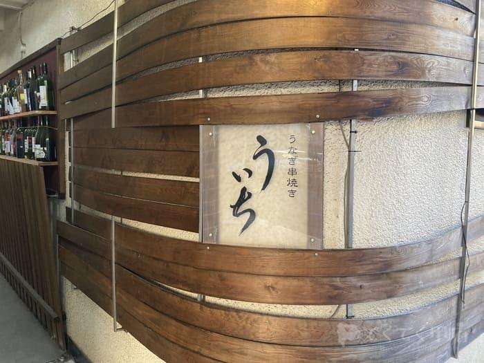 山梨県甲府市-うなぎ串焼き ういち