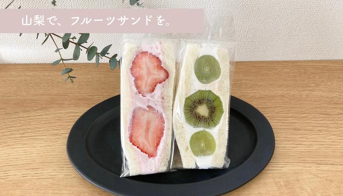 【話題沸騰】山梨県の美味しいフルーツサンドまとめ|随時更新