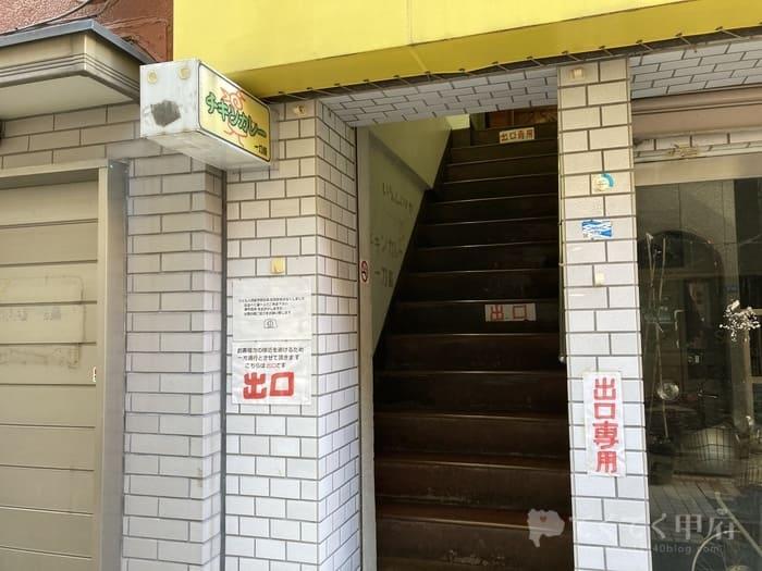 山梨県甲府市-チキンカレー「一刀斎」
