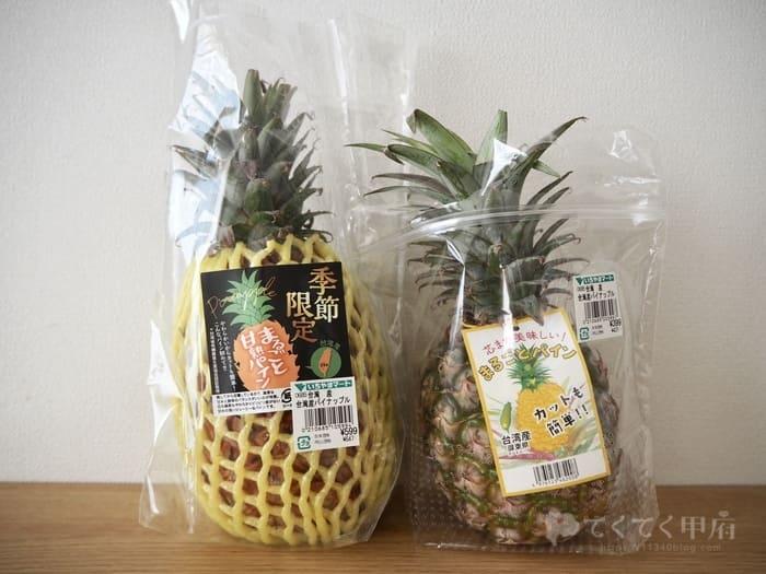 いちやまマートで台湾産パイナップルを購入