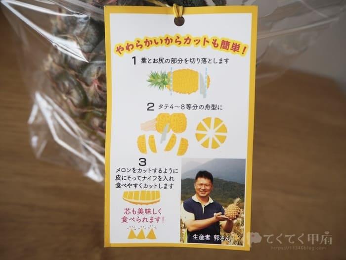 台湾パイナップルのカット方法