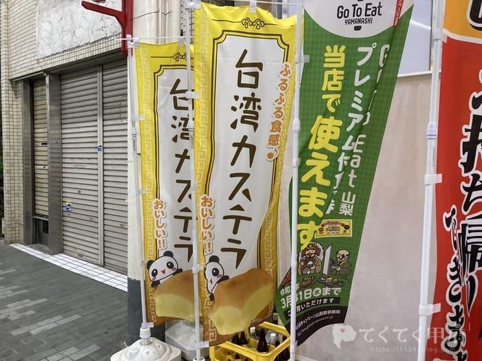 山梨県甲府市-味魅(あじみ)