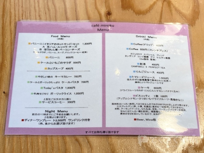 山梨県甲府市国母-cafe Miroku(カフェミロク)のメニュー