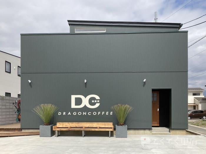 山梨県甲斐市竜王新町-DRAGON COFFEE(ドラゴンコーヒー)