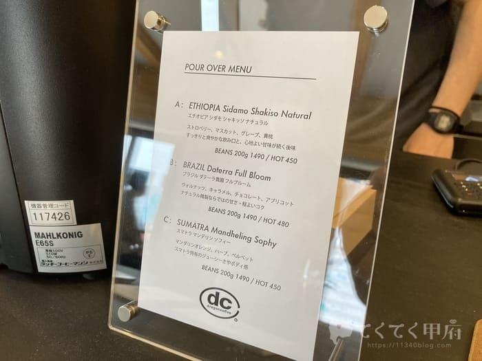 山梨県甲斐市竜王新町-DRAGON COFFEE(ドラゴンコーヒー)の本日のコーヒー