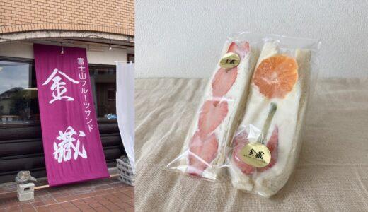 【富士山フルーツサンド 金藏(きんぞう)】河口湖のフルーツサンド専門店へ
