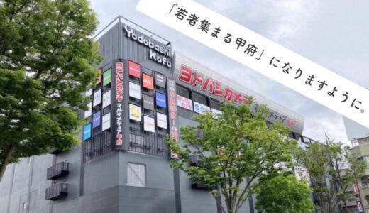 【ヨドバシカメラマルチメディア甲府】甲府駅前が明るいって、やっぱりいいですね。