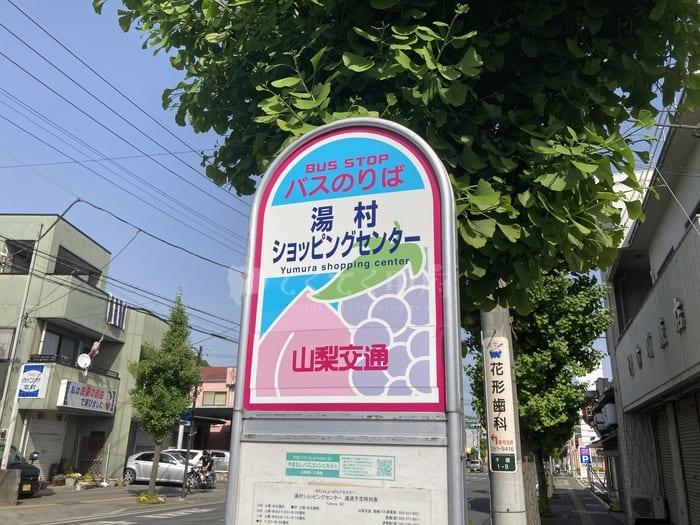 山梨県甲府市-ウェルサイド山の手の最寄りバス停(湯村ショッピングセンター)