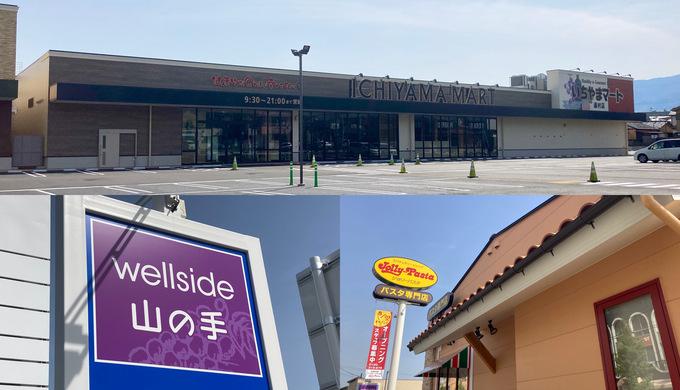【ウェルサイド山の手】5月26日開業!旧湯村ショッピングセンターのオープン情報まとめ