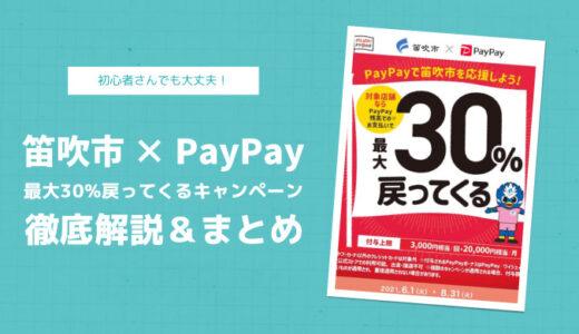 【初心者向け】笛吹市でPayPay30%還元キャンペーン開始!ペイペイでお得にエシカル消費をしよう