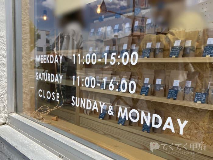 山梨県甲府市-フクロウ紅茶店の営業時間