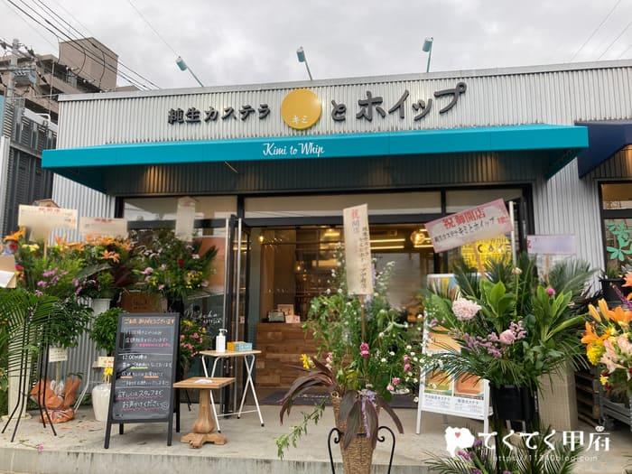山梨県甲府市下石田-純生カステラ キミとホイップ甲府店(外観)