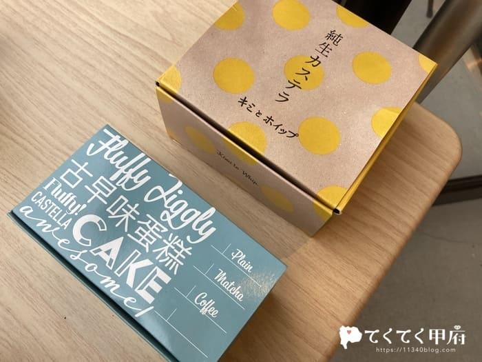 山梨県甲府市下石田-純生カステラ キミとホイップ甲府店(箱)