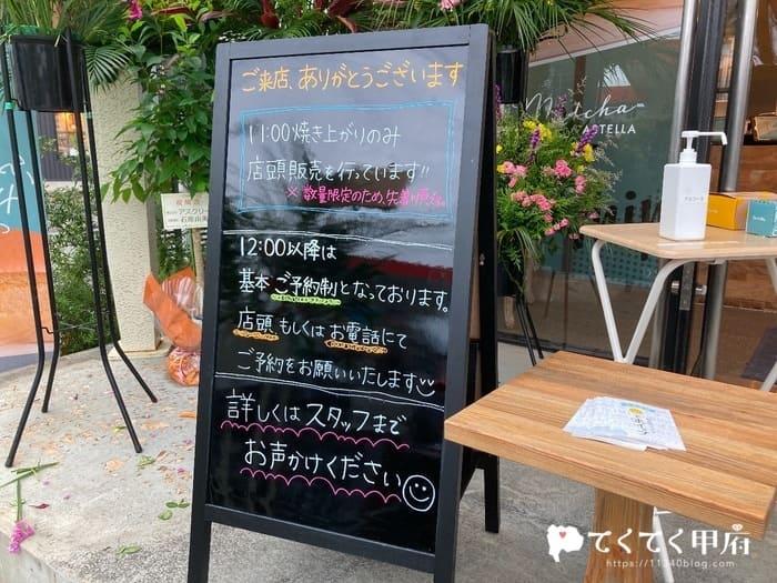 山梨県甲府市下石田-純生カステラ キミとホイップ甲府店(予約・購入方法)
