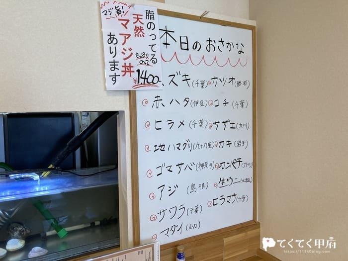 山梨県甲府市青葉町-おさかな食堂こばさん