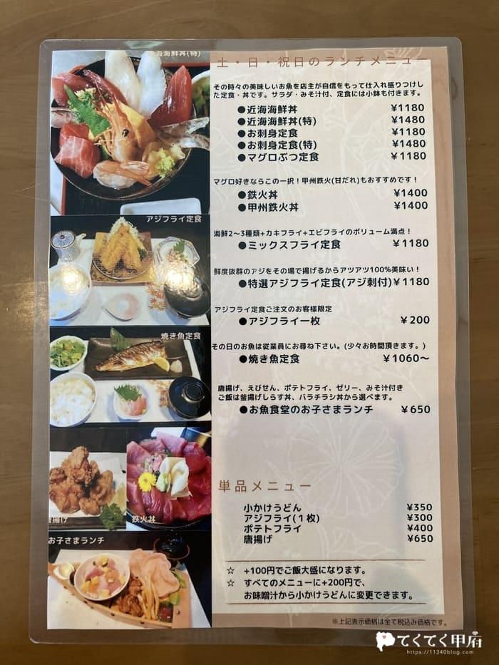 山梨県甲府市青葉町-おさかな食堂こばさん(メニュー)