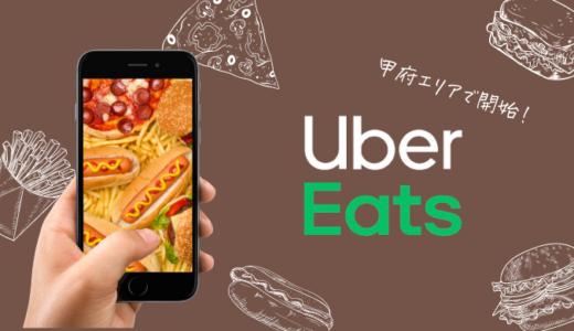 【限定クーポンあり】Uber Eats(ウーバーイーツ)山梨県甲府市エリアでサービス開始!
