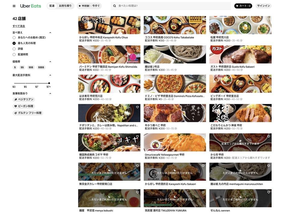 Uber Eats(ウーバーイーツ)山梨県・甲府駅周辺の加盟店