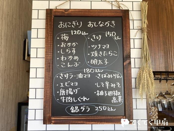 山梨県甲府市太田町-えんむすびのおにぎりメニュー