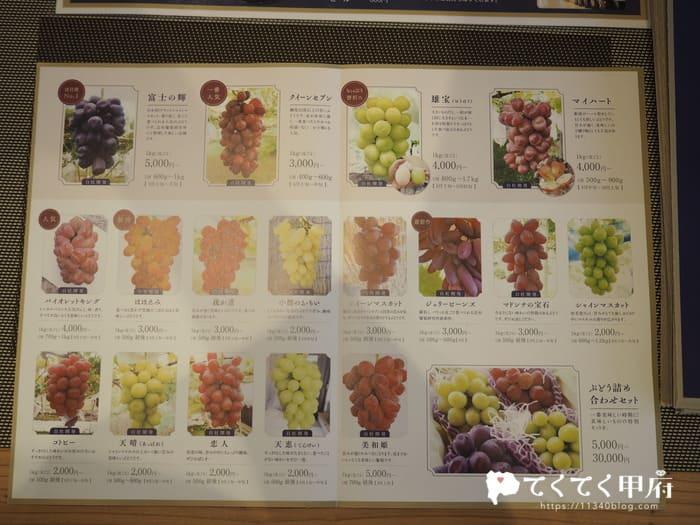 志村葡萄研究所で開発されたブドウの品種