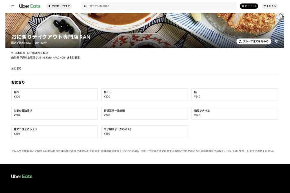 【保存版】Uber Eats(ウーバーイーツ)山梨甲府エリアのおすすめ加盟店まとめ