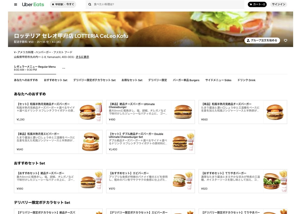 【保存版】Uber Eats(ウーバーイーツ)山梨甲府エリアのおすすめ加盟店まとめ/ロッテリア
