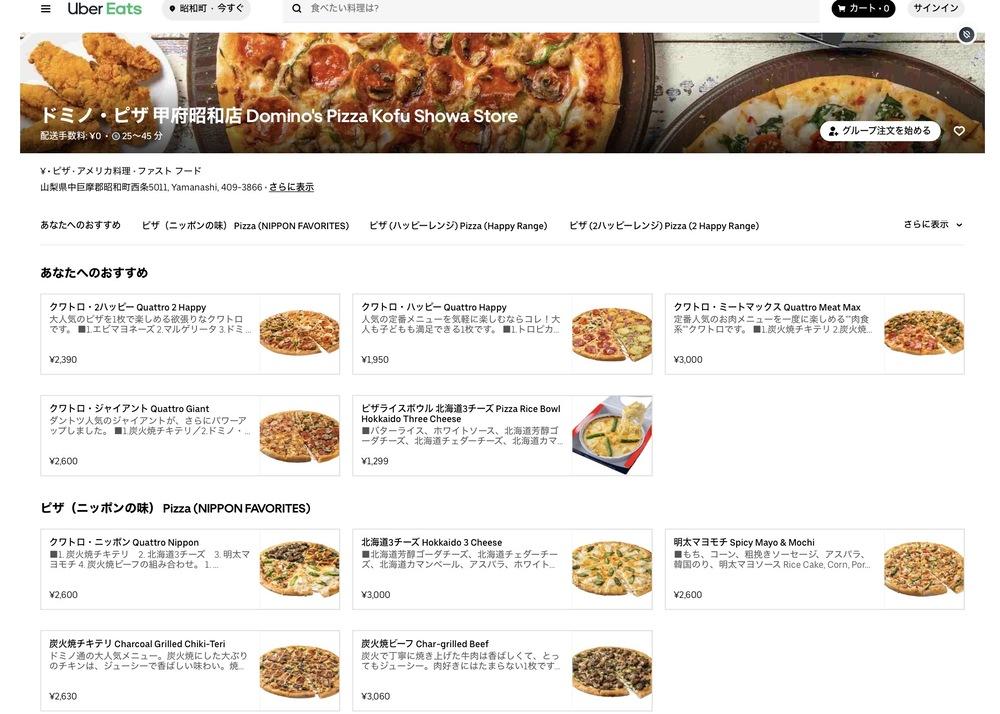 【保存版】Uber Eats(ウーバーイーツ)山梨甲府エリアのおすすめ加盟店まとめ/ドミノピザ