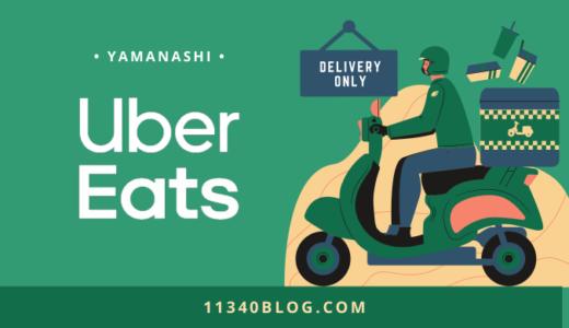 【山梨県】Uber Eats(ウーバーイーツ)の配達パートナー徹底解説&登録レポ