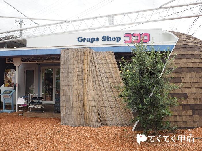 山梨県笛吹市-グレープショップココロ(店舗外観)