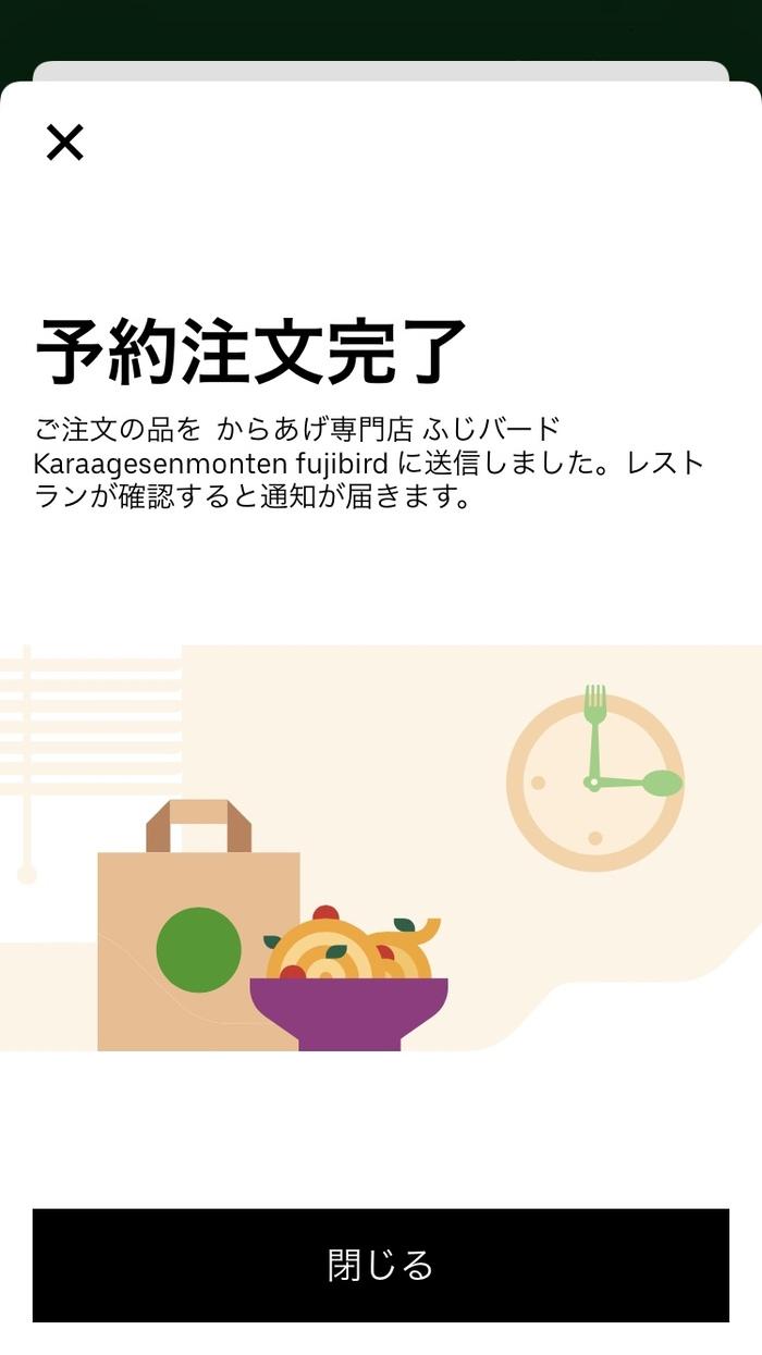 【購入レポ】Uber Eats(ウーバーイーツ)テイクアウト・持ち帰り方法を解説!